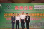china-pig-conference-1304PIGnews1